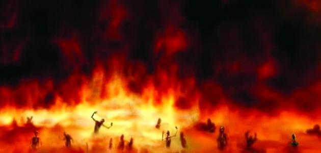 موضوع عن عذاب النار