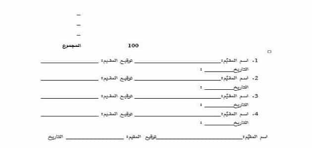 نموذج تقرير طبي مكتوب معلومة ثقافية