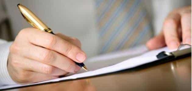 نموذج شكوى إدارية ضد موظف جاهز للطباعة