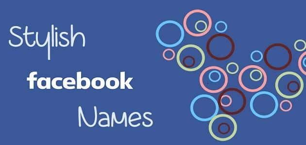 أسماء فيس بوك شباب وبنات مزخرفة