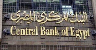أفضل بنك في مصر   ترتيب أفضل البنوك المصرية