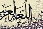 اذاعة عن اللغة العربية وخصائص الإذاعة كوسيلة إعلامية