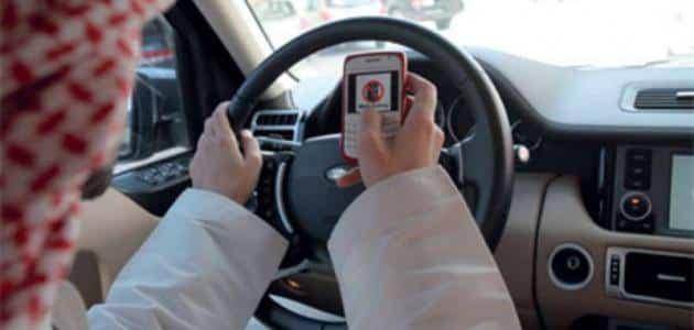 أضرار استخدام الهاتف أثناء القيادة