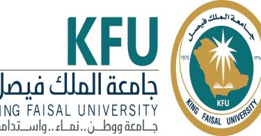 التسجيل جامعة الملك فيصل   شروطها والاوراق المطلوبة