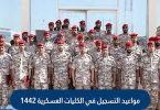 الكليات العسكرية لخريجي الثانوية وشروط التسجيل