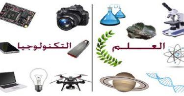 بحث عن العلاقة بين العلم والتكنولوجيا