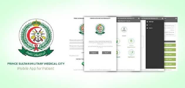 بوابة المريض الالكترونية المستشفى العسكري الرياض معلومة ثقافية