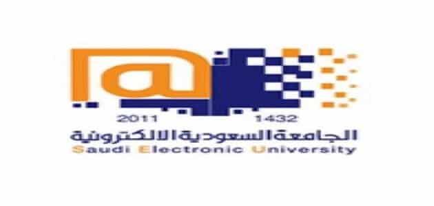 تخصصات الجامعة السعودية الالكترونية وفروع وشركاء الجامعة السعودية الإلكترونية معلومة ثقافية