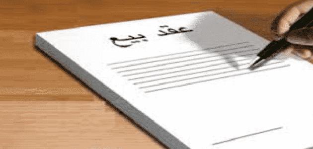 تعريف عقد البيع وخصائصه