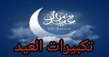 تكبيرات عيد الاضحى المبارك مكتوبة (1)