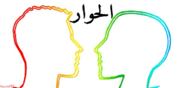 حوار بين شخصين عن الحياء