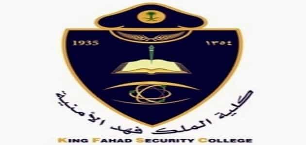 شروط القبول في الكلية الامنية والتخصصات المطلوبة فى الكلية الأمنية