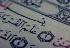 فضل سورة الرحمن الروحانية