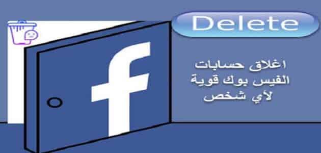 كيفية اغلاق حساب الفيس بوك نهائيا لشخص اخر معلومة ثقافية