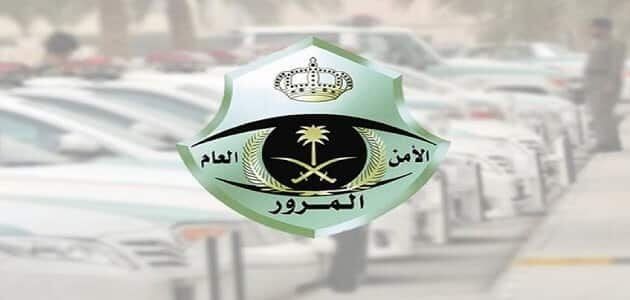 كيفية تجديد رخصة القيادة السعودية للأجانب معلومة ثقافية