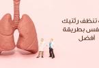 كيفية تنقية الجهاز التنفسي