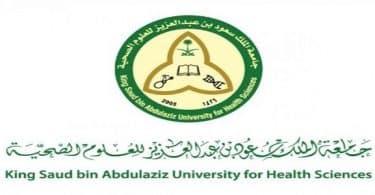 كيفية حساب النسبة الموزونة لجامعة الملك سعود