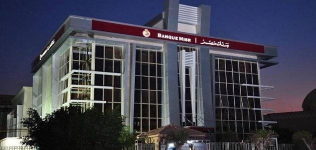 كيفية فتح حساب بنك مصر من الخارج معلومة ثقافية
