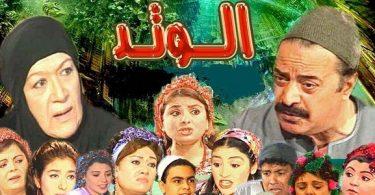 مسلسلات قديمة مصرية صعيدية