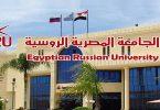 مصاريف الجامعة الروسية في مصر وما هي الاوراق المطلوبة