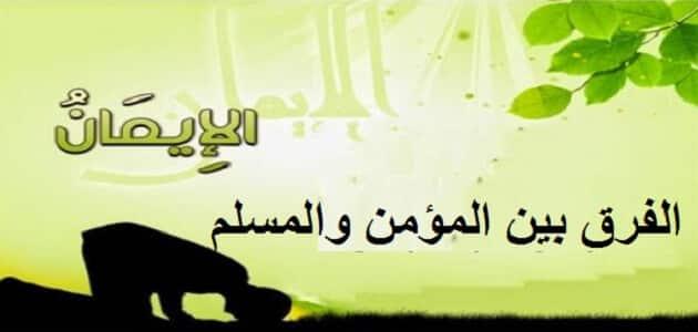 معلومات عن الفرق بين المسلم والمؤمن