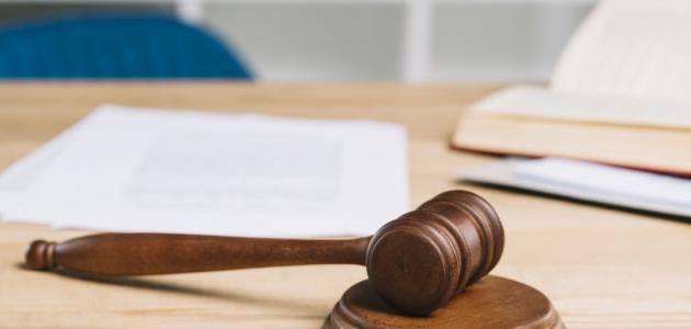 مفهوم تعريف السلطة القضائية