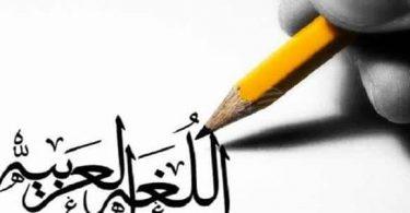 مقدمة بحث لغة عربية وأفضل 4 نماذج