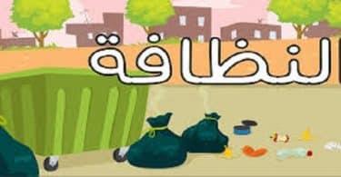 موضوع تعبير عن النظافة للصف الخامس الابتدائي متكامل