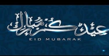موعد صلاة عيد الاضحى في مصر