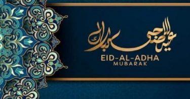ميعاد وقفة عيد الاضحى (1)