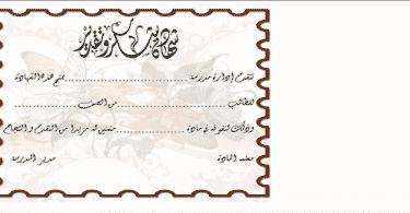 نموذج شهادة شكر وتقدير رسمية جاهزة للطباعة