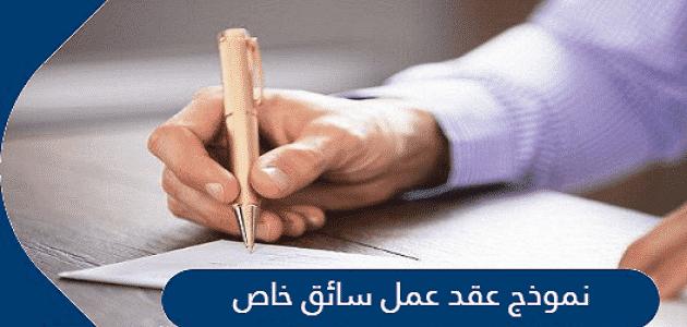 نموذج عقد عمل سائق خاص عربي انجليزي وورد pdf و doc