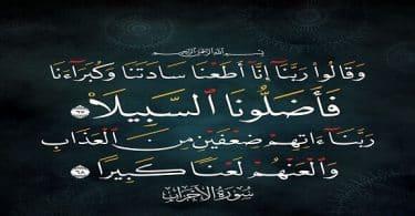 آيات قرآنية مؤثرة مكتوبة قصيرة