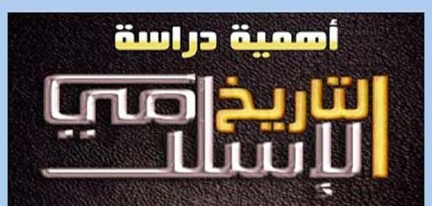 أهمية دراسة التاريخ الاسلامي