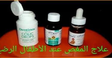 ادوية تقلصات المعدة للاطفال