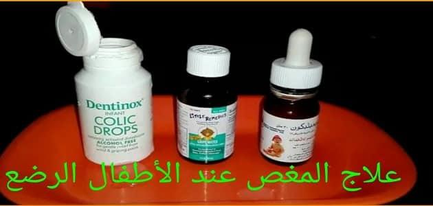 ادوية تقلصات المعدة للاطفال معلومة ثقافية