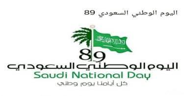 اذاعة مدرسية عن اليوم الوطني السعودي