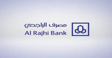 التسجيل في خدمة المباشر للأفراد مصرف الراجحي