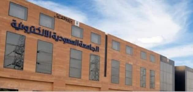 الجامعة السعودية الإلكترونية بوابة القبول والشروط والمستندات المطلوبة