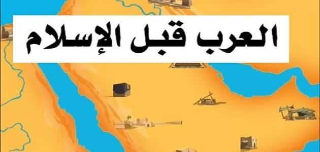 العالم القديم قبل ظهور الاسلام
