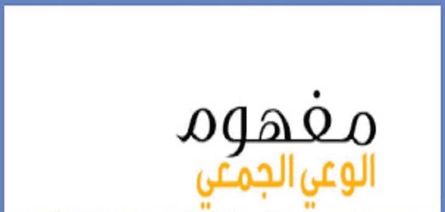 العقل الجمعي عند دوركايم pdf