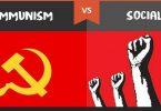 الفرق بين الشيوعية والاشتراكية واليسارية