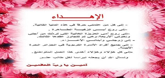 اهداء مذكرة تخرج بالعربية doc