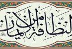 اهمية النظافة والطهارة في الاسلام