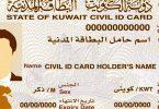 تجديد البطاقة المدنية الكويتية | رسوم تجديد البطاقة والأوراق المطلوبة