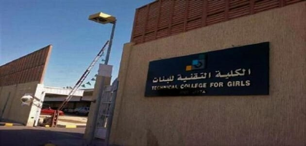 تخصصات الكلية التقنية للبنات وشروط الالتحاق بالكلية معلومة ثقافية