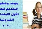 تسجيل تلاميذ الصف الاول الابتدائى من خلال موقع وزارة التربية والتعليم