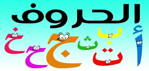تعليم كتابة الحروف العربية للأطفال بالنقاط خطوة بخطوة
