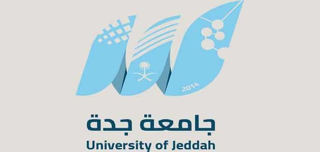 تسجيل دخول جامعة جدة