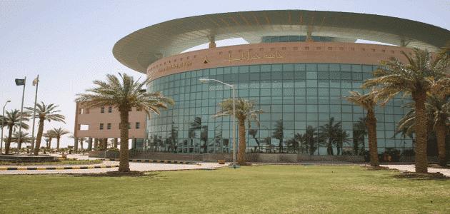 جامعة حفر الباطن سجلات الطلاب ونبذة عنها معلومة ثقافية